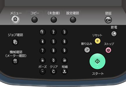 <認証>ボタンを押します
