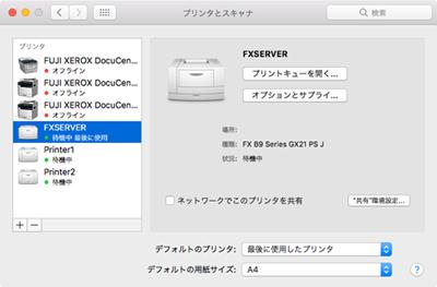 Print Serverを選びます
