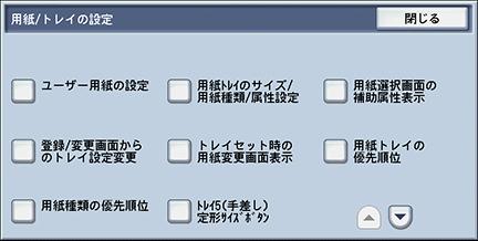 用紙/トレイの設定
