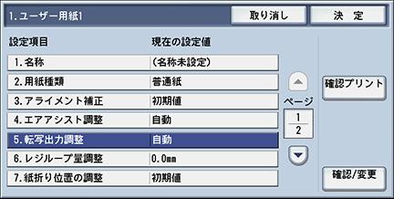 1.ユーザー用紙1