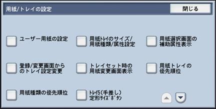 >[ユーザー用紙の設定]を押します