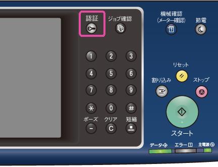認証ボタンを押します