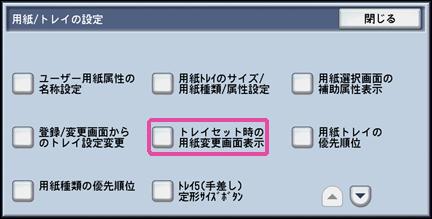 トレイセット時の用紙変更画面表示を押します