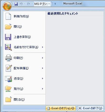 Excelのオプションボタンをクリックします