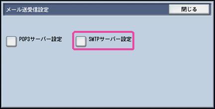 SMTPサーバー設定を押します