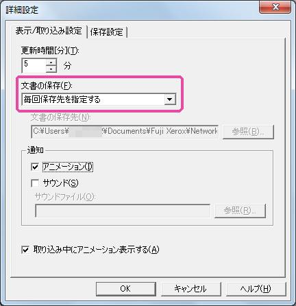 文書の保存と文書の保存先を設定します