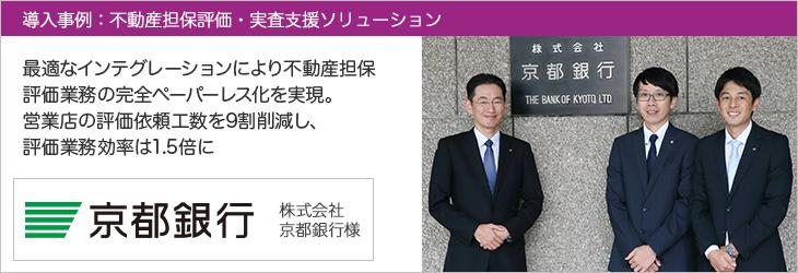 株式会社京都銀行様