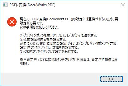 [PDFに変換]ダイアログボックスの画像(9.0.4以降)