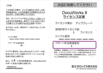 商品に同梱されている「ライセンス証書」で確認する画像