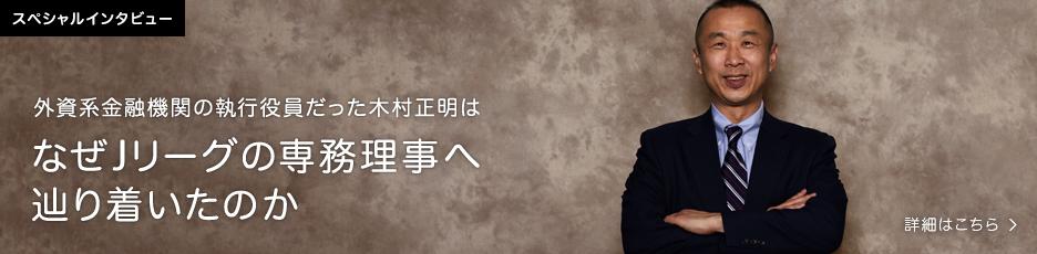 外資系金融機関の執行役員だった木村正明はなぜJリーグの専務理事へ辿り着いたのか