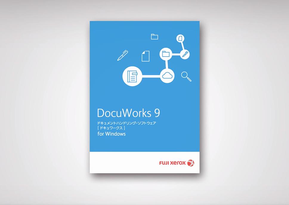 DocuWorks 9 サポート