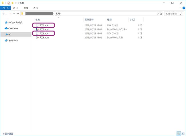 一時ファイルの存在を確認