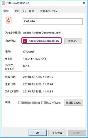 ファイルに関連付けられたプログラムを確認する