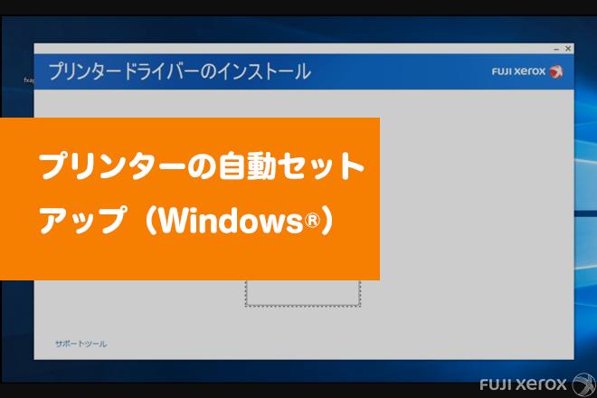 プリンターの自動セットアップ(Windows)