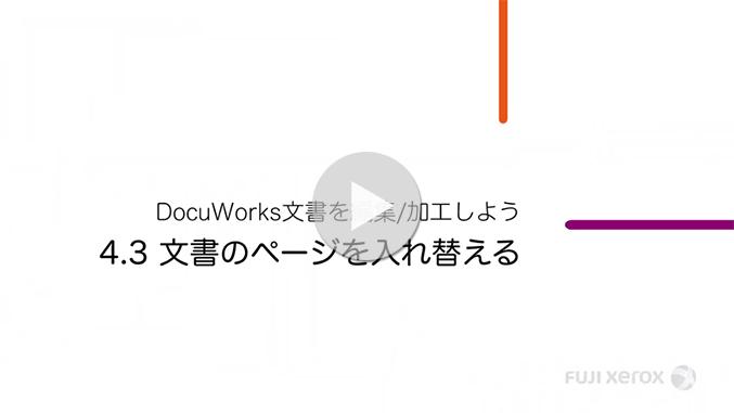 DocuWorks文書を編集/加工しよう 4.3 文書のページを入れ替える