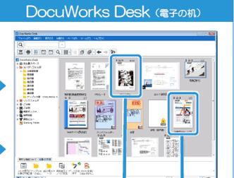 DocuWorksの概要を知ろうのリンクボタン