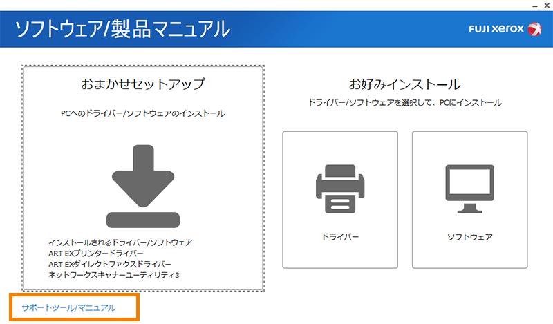 サポートツール/マニュアル
