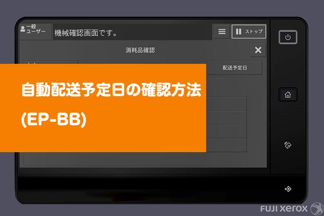 自動配送予定日の確認方法(EP-BB)