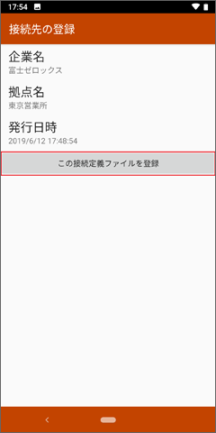 Android手順7