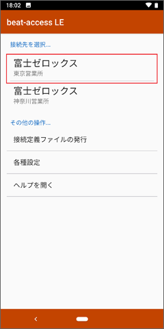 Android接続2