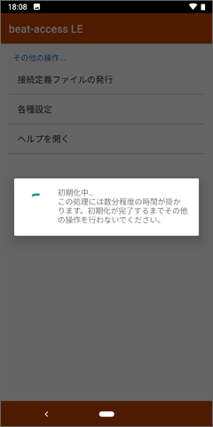 Android手順5