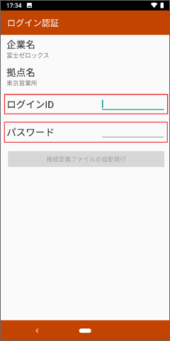 Android手順3