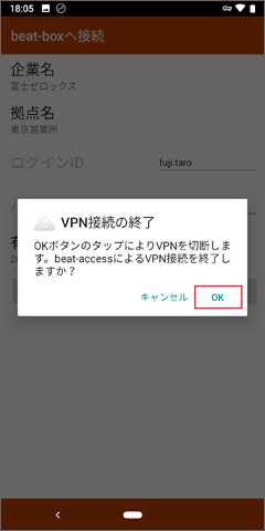 Android切断3