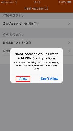 iOS接続2-3