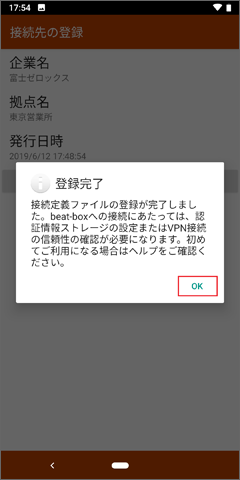 Android手順8
