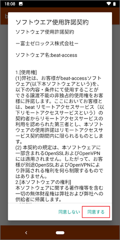 Android手順4