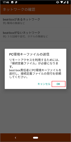 Android手順1