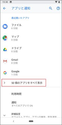 Androidストレージ設定3