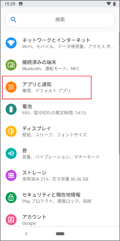 Androidストレージ設定2