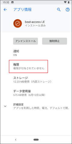 Androidストレージ設定5