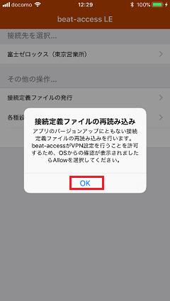 iOS接続2-2