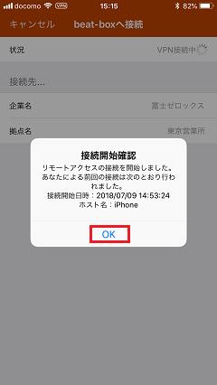 iOS接続4