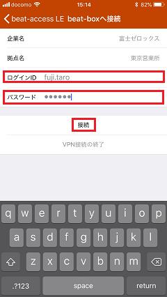 iOS接続3