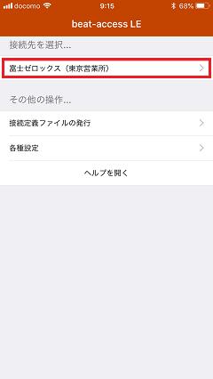 iOS接続2-1