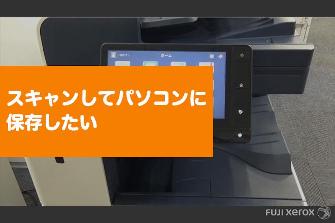 スキャンしてパソコンに保存したい