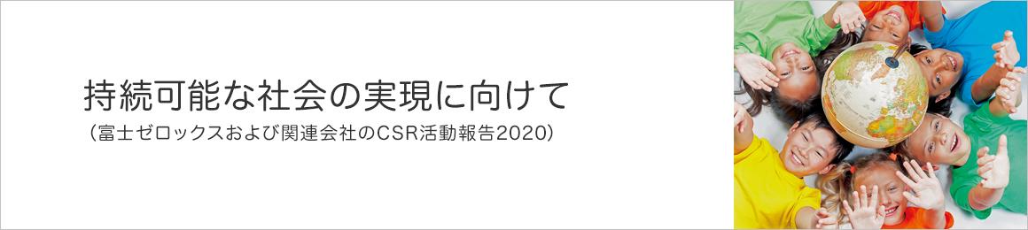 持続可能な社会の実現に向けて(富士ゼロックスおよび関連会社のCSR活動報告2020)