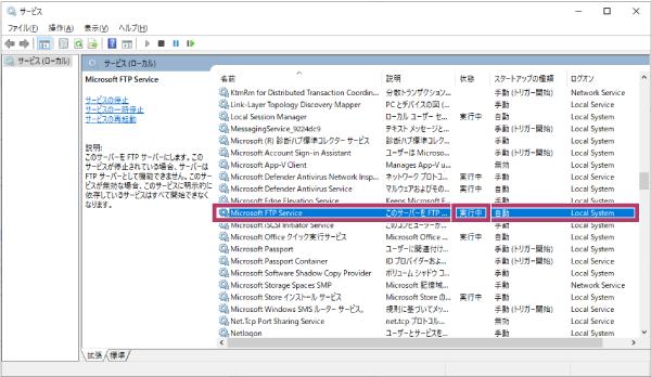[Microsoft FTP Service]の[状態]が[実行中]になっていることを確認します