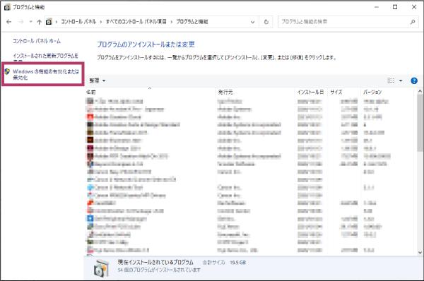[Windowsの機能の有効化または無効化]をクリックします