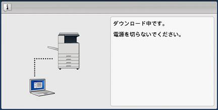 自動的に再起動してソフトウェアを更新します
