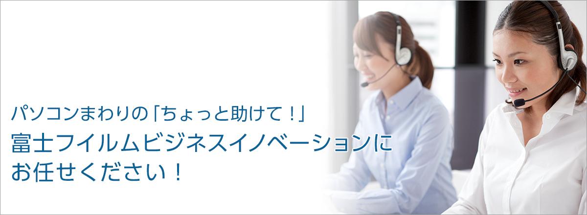 パソコンまわりの「ちょっと助けて!」富士フイルムビジネスイノベーションにお任せください!