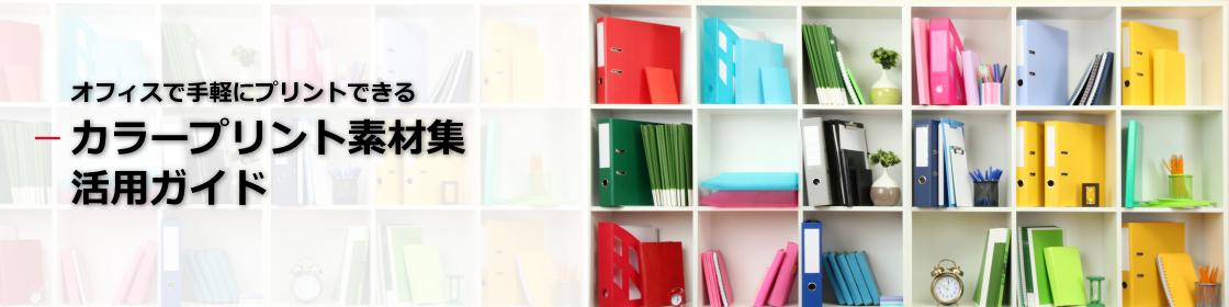 オフィスで手軽にプリントできるカラープリント素材集活用ガイド