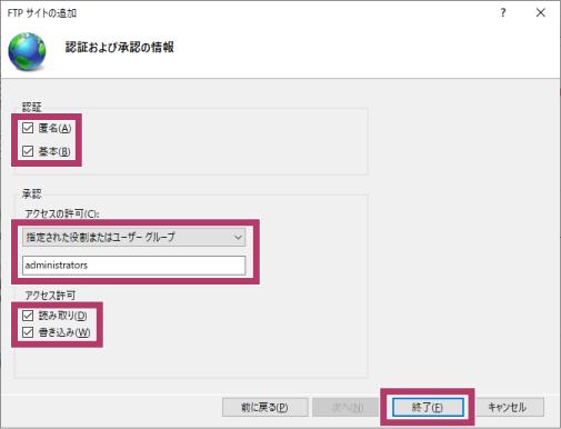 FTP サイトの認証および承認を設定します