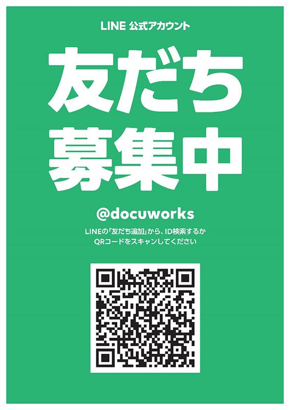 LINE 公式アカウント 友達募集中 docuworks LINEの「友達追加」から、ID検索するかQRコードをスキャンしてください
