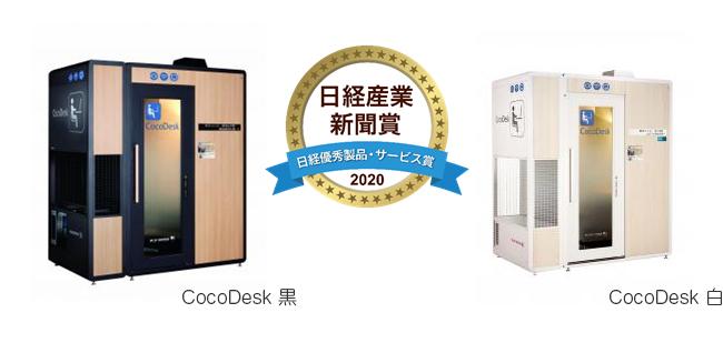 日経産業新聞賞 日経優秀製品・サービス賞2020
