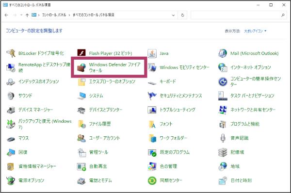 [Windowsファイアウォール]をクリックします。