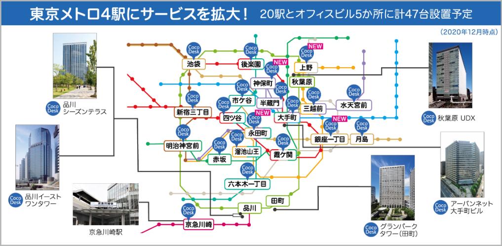 東京メトロ4駅にサービスを拡大!20駅とオフィスビル5か所に計47台設置予定